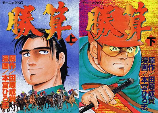 JRA追放者と本宮ひろ志の力作、 幻の競馬漫画「勝算(オッズ)」を知っているか?