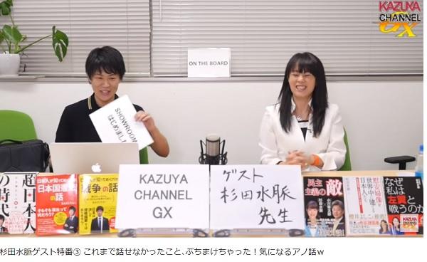 「杉田水脈議員は差別主義者ではない」と擁護する保守系YouTuber・KAZUYAと、杉田議員の深い関係の画像1