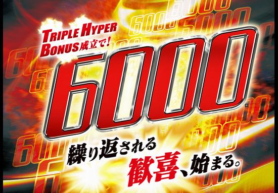 パチンコ「最終兵器」が爆誕! 驚愕の「6000発」マシン間もなく!!の画像1