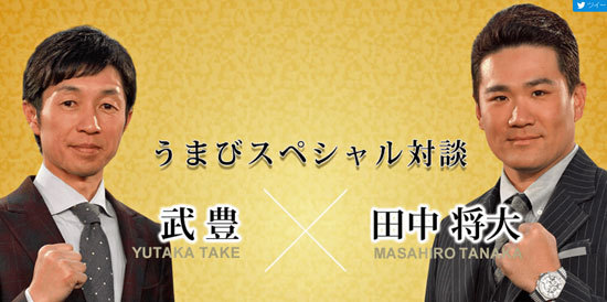 武豊騎手と田中将大投手が本格対談!「今でも夢に見る」ディープインパクトとの凱旋門賞敗戦の借りを返すのは、やはりあの馬?