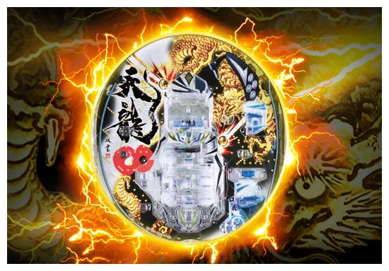 パチンコ『CR天龍∞』に続く「特殊スペック機」登場? 「大崎一万発」参加イベントも大成功「マルホン時代」到来か