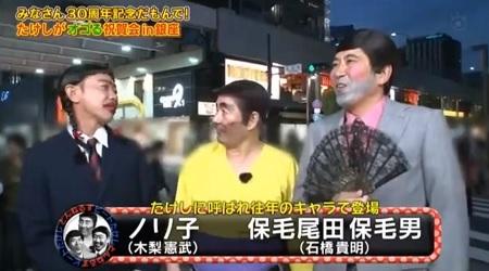 とんねるず保毛尾田保毛男が深刻な差別を孕んでいると気付かないフジテレビの愚行の画像1