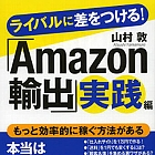 「Amazon輸出」利益を出すには、たくさん出すこと ただし大量一括出品はNG