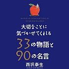 「ボクは徳川家康よりエライ」経営の神様・松下幸之助が放った言葉の意味とは
