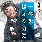 エベレストに挑む登山家に学ぶ「諦めない心」「挑戦する心」「勇気」を持つこと