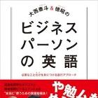 日本語で口下手なら英語でも雄弁にはなれない!見直すべき英会話の勉強法