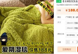 重力波防御マタニティドレス、愛陰湿毯(アインシュタイン)…中国ネット通販が混迷深まる