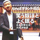 島田紳助氏「復帰まだキツイ…」引退突きつけた吉本社長が語る、吉本の裏歴史と真実