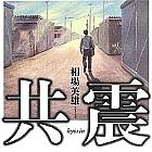 エンタテインメント小説で東日本大震災を描く意味とは? 想像を超える過酷さと行政の限界