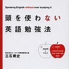 """言いたいことから言えるようになる 覚えやすく忘れにくい""""演じる""""英語勉強法"""