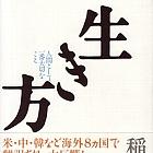 稲盛和夫「アメーバ経営」非難と称賛だけでは見落とす本質とは~合理性と非合理性の調和