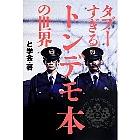 天皇・宗教・差別・人権……日本のタブーに挑んだ「トンデモ本」シリーズの新境地誕生!