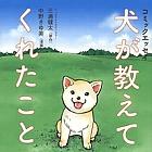 感動の実話!犬のカウンセラーが出会った犬と飼い主の心温まるエピソード