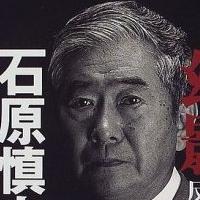 石原慎太郎、集英社に小説売り込むも拒絶される…徳洲会事件で検察が追及の可能性も