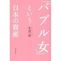 """""""イタい""""バブル女は日本の資産?根拠なき自信、荒唐無稽…その正しい活用法とは"""
