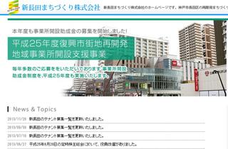 """震災から19年、神戸市がもたらした""""復興災害""""~市民の資産毀損させ、他県企業優遇"""