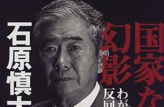 石原慎太郎、衝撃発言「皇室は日本の役に立たない」「皇居にお辞儀するのはバカ」