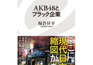AKBはブラック企業の象徴?過酷な長時間労働、過剰競争、全人格評価…
