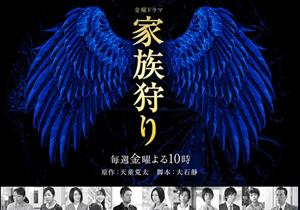 """TBSの""""ヤマザキのランチパックな""""ドラマ、なぜ豪華出演陣なのに観る気になれない?"""