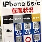 iPhone 5cはなぜ売れない?ドコモiPhone初心者の動向次第で巻き返しも