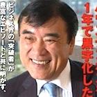 """HIS澤田会長が激白!ハウステンボス再建の秘訣は""""運"""""""
