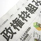 """新橋のサラリーマン87人が選ぶ、""""勝手に""""衆院総選挙"""