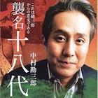 """""""勘三郎タブー""""と『聞く力』100万部突破のカラクリ"""