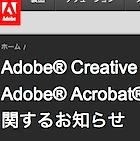 Adobe CS2無料騒動のカラクリ…使うとNG?実はトクじゃない?