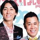 岡村隆史、子どもに見せたくないTV番組調査廃止に「そもそもいらない。無意味」と苦言