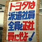 トヨタ、下請けへの値下げ強制の実態…協力金撤廃という朝日報道への疑念?
