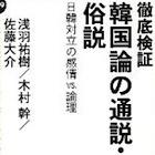 「竹島」「慰安婦」問題をクリアするために求められる知性と戦略と論理とは?