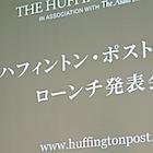 本日オープン「ハフィントンポスト日本語版」、編集長「テーマは団塊ジュニア世代」
