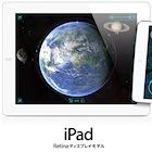 iPad、望まざる大幅値上げのワケと、再度の値下げはないと見るインフレ経済学的根拠