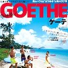 男性誌「GOETHE」ハワイ特集、イケてるオヤジの内輪ノリが押し付ける苦行感