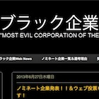 ブラック企業大賞2013が発表、大賞:ワタミ、特別賞:東北大学、ベネッセも受賞