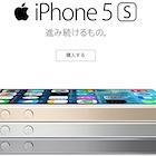 ドコモ、iPhone投入でも過去最大純減のワケ〜発表時期、対応遅れる機能、「5」なし