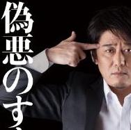 """坂上忍""""再ブレイク""""のカラクリと、テレビ界の驕り~今年再ブレイクするのは誰?"""