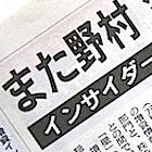 """広告、消したい過去…日経が野村インサイダーに""""甘い""""ワケ"""