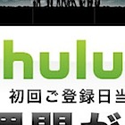 低額で、大量の動画がTV・PC・スマホで見放題「hulu」