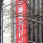 三菱東京UFJ銀行員「ローン審査ゆるゆるで、アコムに丸投げ」