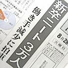 """グッチ元人事部長「""""〜のプロ・専門性""""という転職の落とし穴」"""