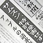 """日本の先端技術""""から攻める""""韓国サムスンに駆逐される日本企業?"""