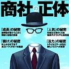 """大手総合商社MとI、弱小企業を""""恫喝""""しブランドを乗っ取り!?"""