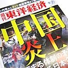 """中国、公安と""""夜の""""店がグルで、日本人から大金をダマし盗る!?"""