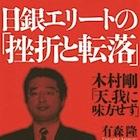 金融界の救世主・木村剛、銀行破綻と逮捕の深層を関係者が告白