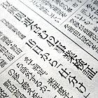 """日経新聞、復興予算流用""""後追い""""を""""特ダネ""""にすり替え!?"""