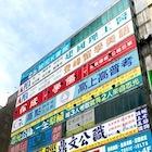 電脳カオス台湾、激安買い物の楽しみ方…ケータイ、PCパーツ、掘り出し物DVDまで