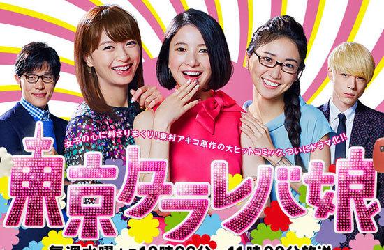 『東京タラレバ娘』がキムタクに肉迫! 先行き不安すぎる『A LIFE』が視聴率で負けそうな「数多くの理由」