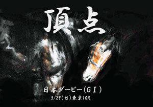 競馬評論家・鈴木和幸の第83回日本ダービー(G1)最終追い切り診断