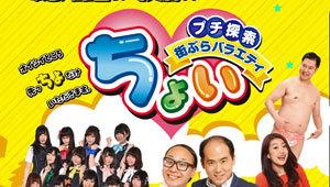 トレンディエンジェルとアイドルがパチンコをPR! 『ちょいパチ』実戦のWEB番組に注目!!